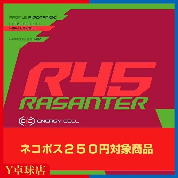お得クーポン発行中 アンドロ 超激安特価 andro ラザンター R45 卓球ラケット用 裏ソフトラバー 4 レッド 1 M便 ブラック