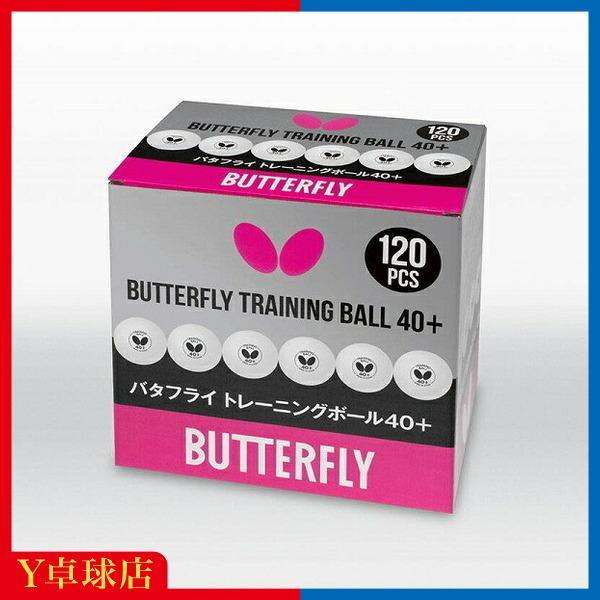 最安値挑戦中 1球あたり41.50円バタフライ BUTTERFLY 値引き トレーニングボール40 価格 交渉 送料無料 10 ダース120 個入