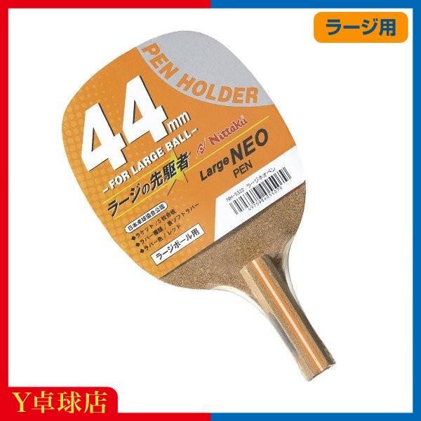 ラージボール用 ネコポス不可 ニッタク 予約販売 国内正規品 Nittaku ラージネオペン 卓球 即納 貼り上がりペンラケット Y卓球店