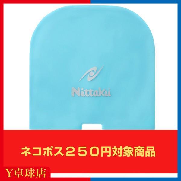 選択 ニッタク Nittaku 商品 ラバー保護袋 卓球 1 20 ラケット M便