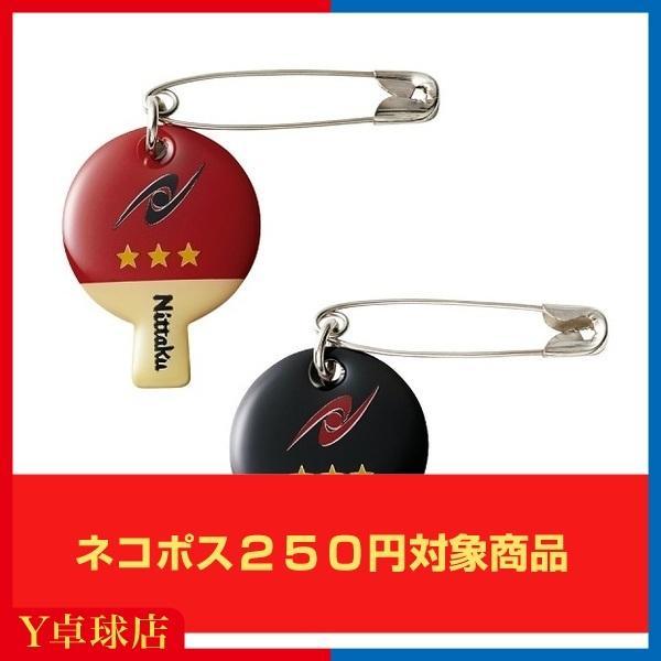 販売 ニッタク Nittaku ゼッケンピン ラケット 低廉 1 20 M便
