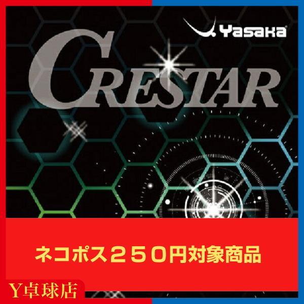 日本最大級の品揃え 部活応援 半額特価 ヤサカ Yasaka クレスター 卓球ラケット用裏ソフトラバー 4 ブラック 1 キャンペーンもお見逃しなく レッド M便