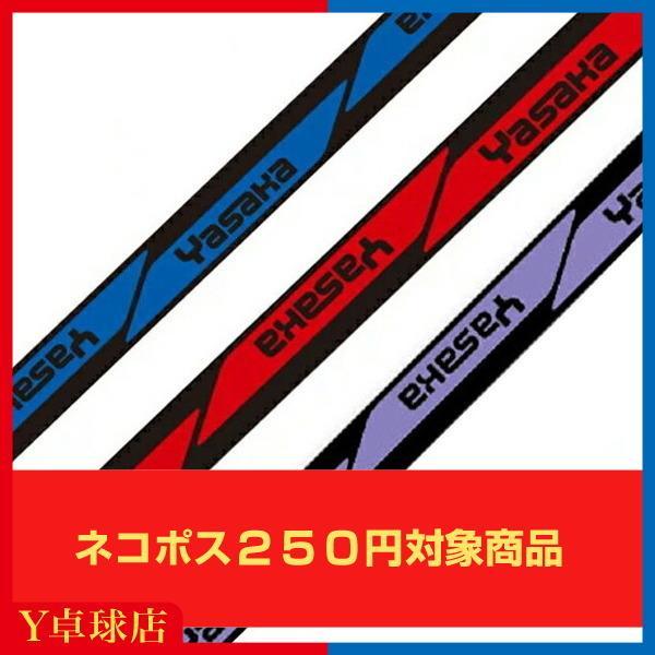 春の新作続々 ヤサカ YASAKA クッションガードテープ ブルー レッド ラベンダー 10mm ラケットサイドテープ 卓球 12mm 1 8 M便 メーカー公式