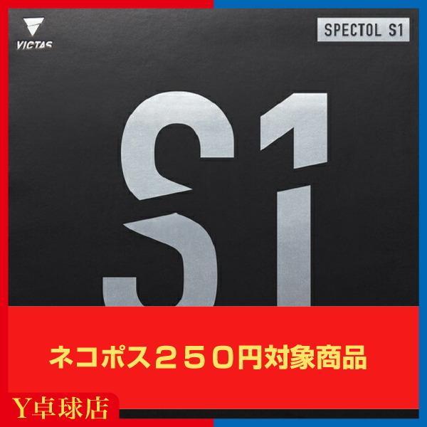 最安値挑戦中 ヴィクタス 休み VICTAS SPECTOL 買い物 S1 スペクトルS1 ブラック M便 4 卓球用表ソフトラバーレッド 1