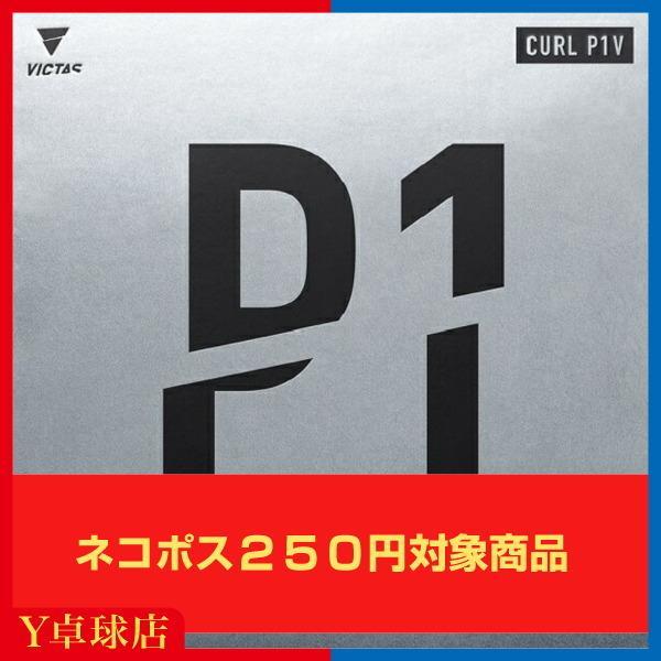 最安値挑戦中 ヴィクタス 期間限定今なら送料無料 VICTAS CURL P1V カールP1V 4 M便 卓球用粒高ラバーレッド 1 お洒落 ブラック