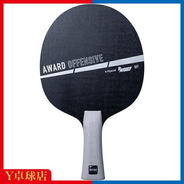 最安値挑戦中 ヴィクタス VICTAS AWARD アウォードオフェンシブ OFFENSIVE ショップ 激安通販 フレアシェークハンド卓球ラケット FL