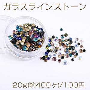 ガラスラインストーン Vカット ラウンド ミックスカラー 新作からSALEアイテム等お得な商品満載 サイズ 約400ヶ オリジナル 20g
