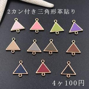 チェーンパーツ チャームパーツ模様入り 2カン付き 三角形革貼り yu-beads-parts
