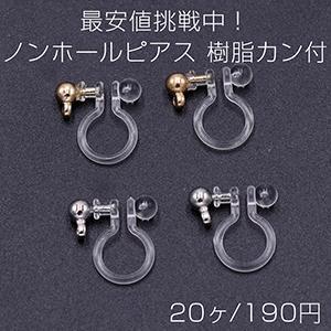 最安値挑戦中!ノンホールピアス 樹脂カン付【20ヶ】|yu-beads-parts