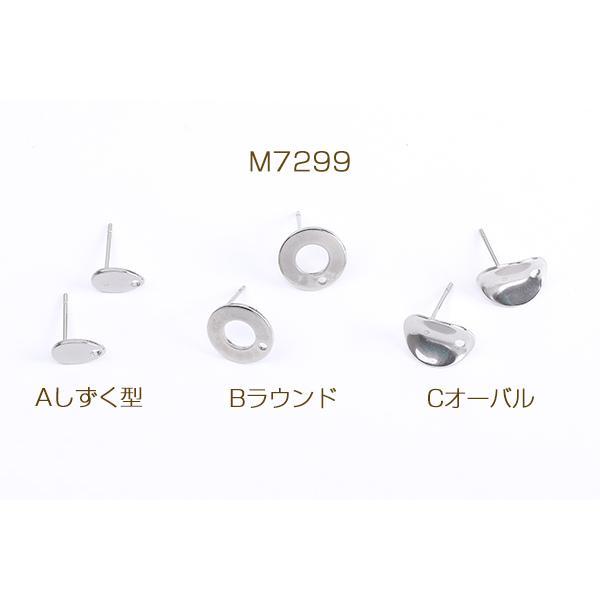 デザインポストピアス 丸型 パール付き 1カン 7×9mm ゴールド(8ヶ)|yu-beads-parts|02