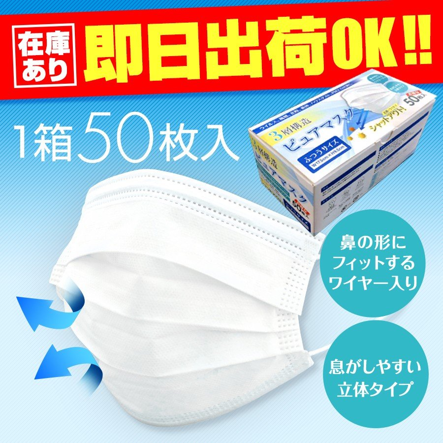 マスク 50枚入り 安い 即納 在庫あり 細菌・花粉・ダスト99%カット  3段プリーツ 不織布マスク yu-kiex
