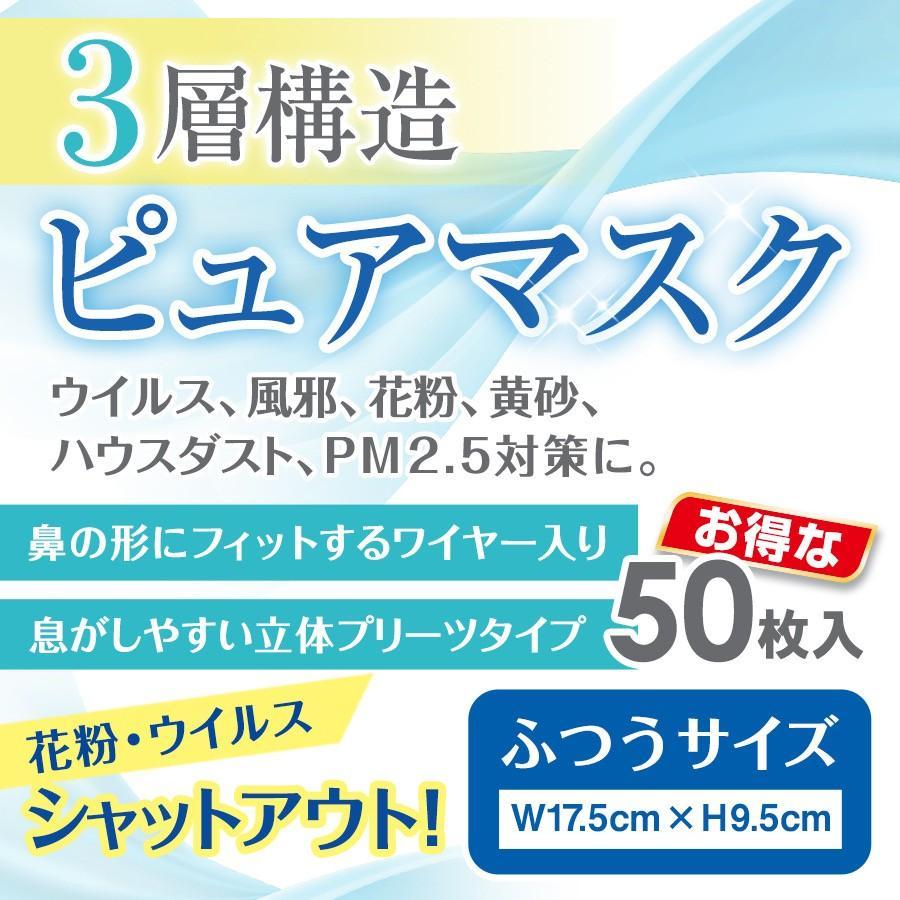 マスク 50枚入り 安い 即納 在庫あり 細菌・花粉・ダスト99%カット  3段プリーツ 不織布マスク yu-kiex 14