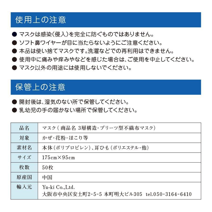マスク 50枚入り 安い 即納 在庫あり 細菌・花粉・ダスト99%カット  3段プリーツ 不織布マスク yu-kiex 16