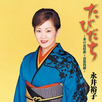 予約特典付・復刻盤「たびだち」 2003年発売のファーストアルバム yu-na