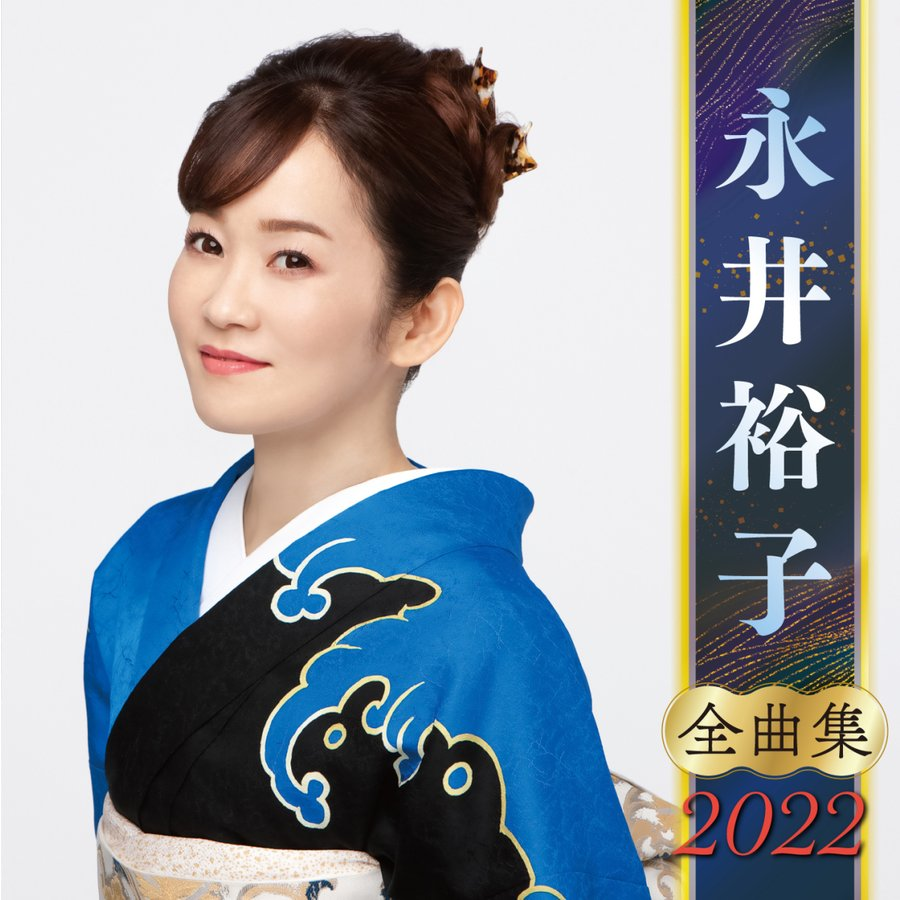 「永井裕子全曲集2022」予約特典付|yu-na