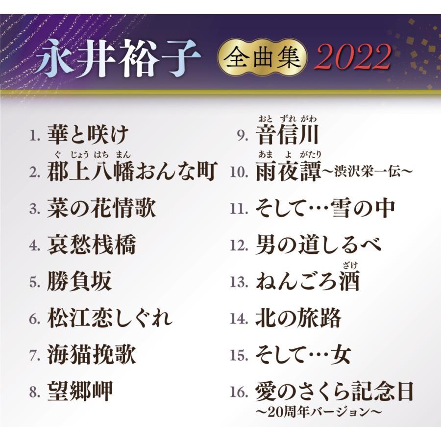 「永井裕子全曲集2022」予約特典付|yu-na|02