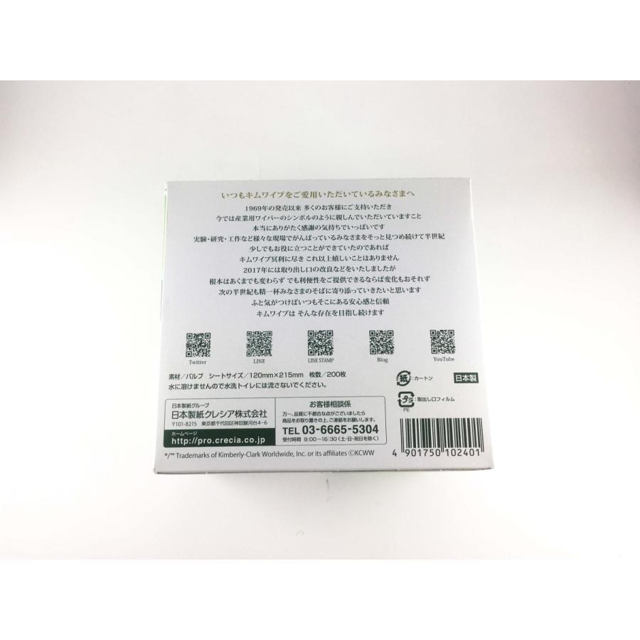 キムワイプ ワイパー S-200(200枚入、日本製)日本製紙クレシア yu-washop 06