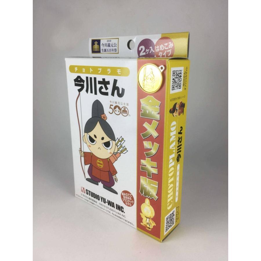 チョトプラモ・スピンオフ 今川さん 金メッキ版 yu-washop 04