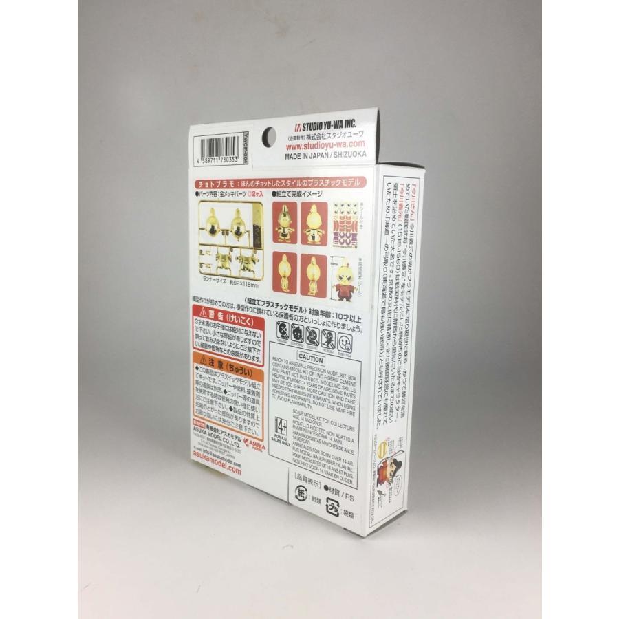 チョトプラモ・スピンオフ 今川さん 金メッキ版 yu-washop 06