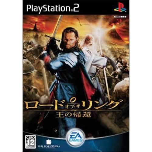 ロードオブザリング 王の帰還 (Playstation2)