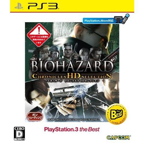 バイオハザード クロニクルズ HDセレクション PlayStation 3 the Best - PS3|yu-yu-stoa