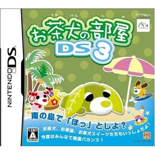 お茶犬の部屋DS3(特典無し) yu-yu-stoa