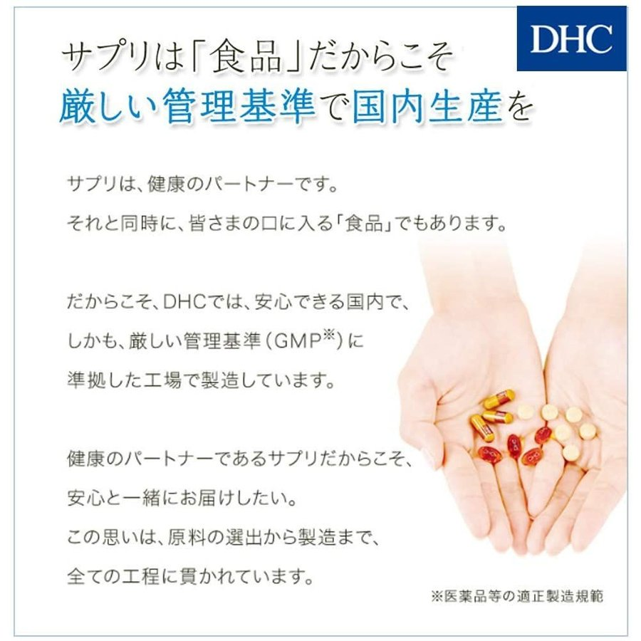 DHC はとむぎエキス 30日分 yu8880 02