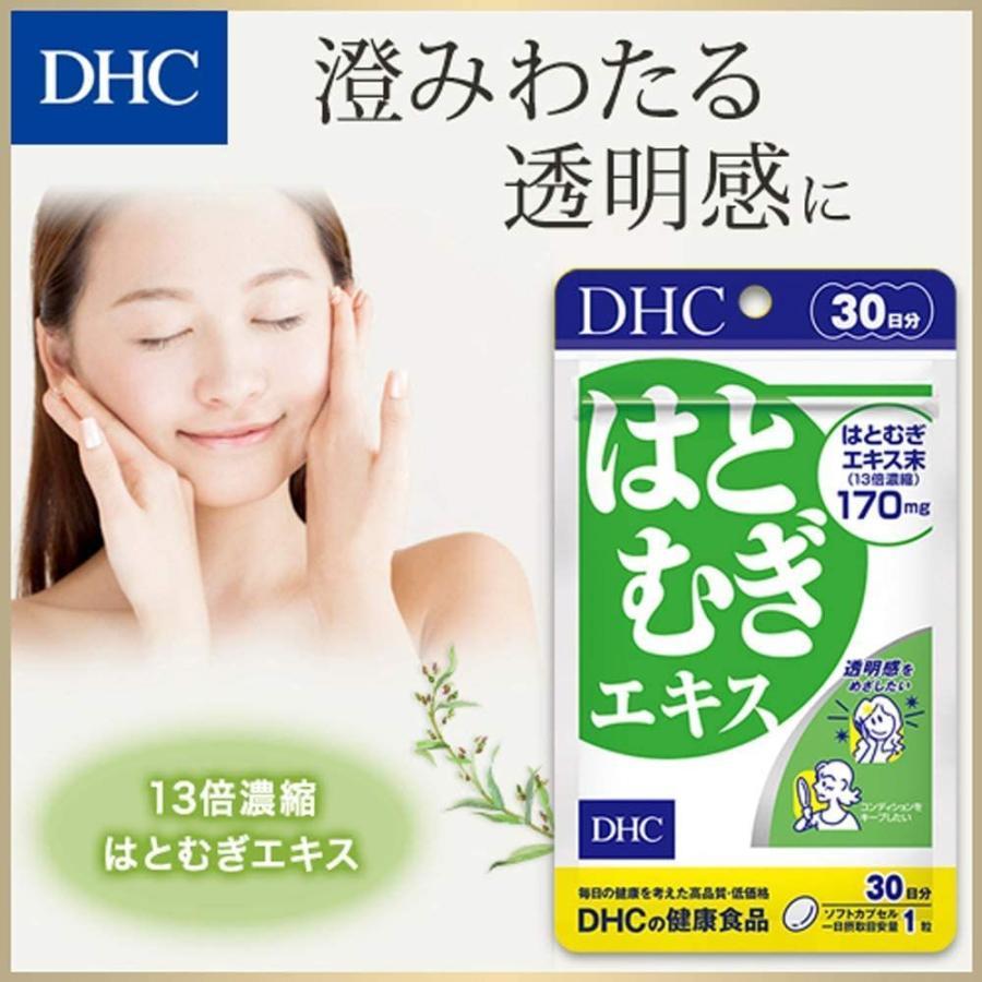 DHC はとむぎエキス 30日分 yu8880 03
