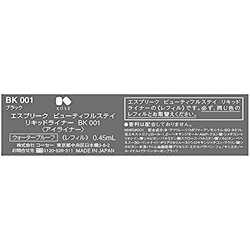 ESPRIQUE(エスプリーク) エスプリーク ビューティフルステイ リキッドライナー アイライナー レフィル BK001 ブラック 詰替え用 0.4 yua-ray 02