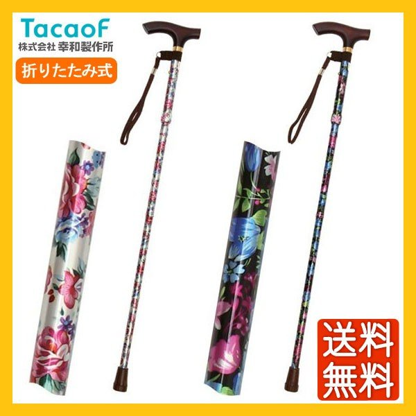 幸和製作所 プリント柄ピッチ付折りたたみ式杖 日本最大級の品揃え OD-E09 おしゃれ 女性 『1年保証』 介護用杖