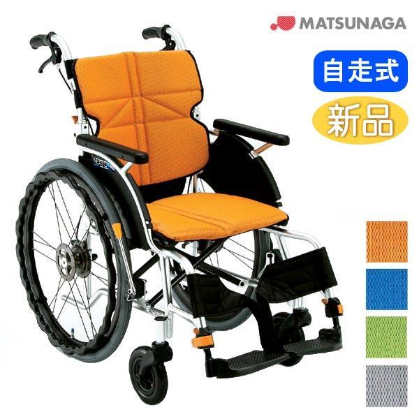 車椅子 軽量 折りたたみ セール 松永製作所 アルミ製 自走式車椅子 ネクストコア 信用 NEXT-11B
