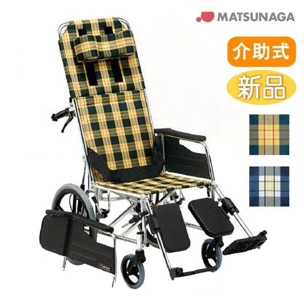 車椅子 在庫一掃売り切りセール 松永製作所 MW-14 低価格化 介助用 リクライニング