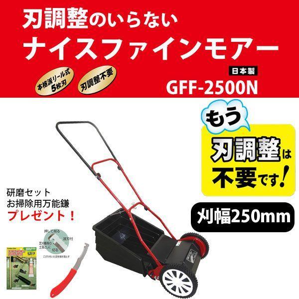 おまけ付き キンボシ 手動芝刈機 ナイスファインモアー GFF-2500N
