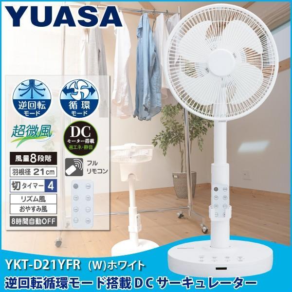 ユアサプライムス リビング扇風機 サーキュレーター YKT-D21YFR W ...