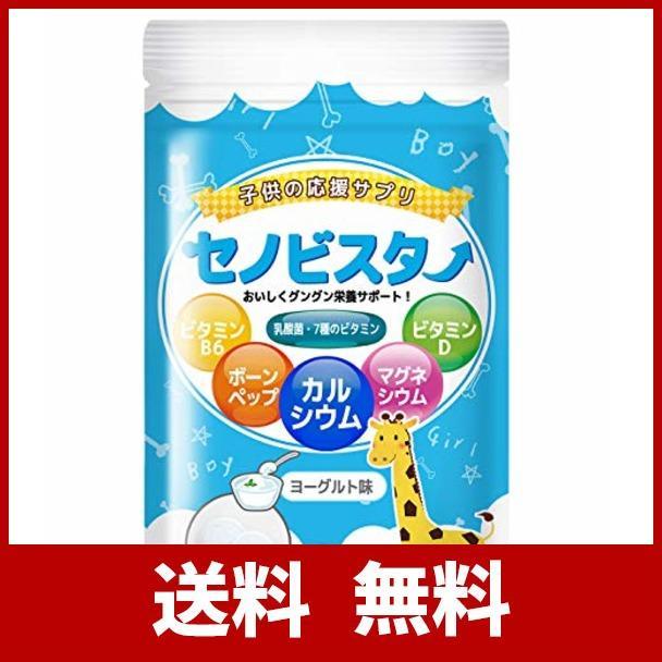 セノビスター 子供 身長サプリ 成長サプリメント カルシウム ビタミンD・B6 アルギニン ヨーグルト味 60粒(30日分) (ヨーグルト)|yuetuya