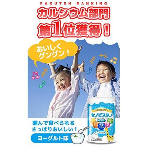 セノビスター 子供 身長サプリ 成長サプリメント カルシウム ビタミンD・B6 アルギニン ヨーグルト味 60粒(30日分) (ヨーグルト)|yuetuya|02