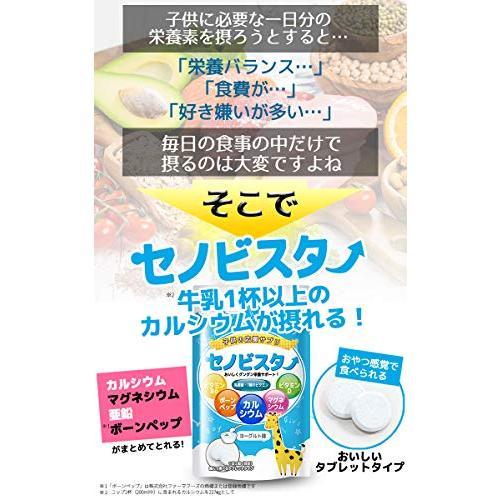 セノビスター 子供 身長サプリ 成長サプリメント カルシウム ビタミンD・B6 アルギニン ヨーグルト味 60粒(30日分) (ヨーグルト)|yuetuya|05