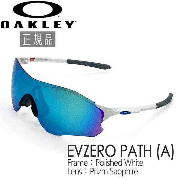 【返品?交換対象商品】 スポーツ サングラス オークリー イーブイゼロ パス OAKLEY EVZERO PATH (A) フレーム:Polished White レンズ:Prizm Sapphire, 蟹江町 7fc234dd
