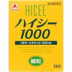 【第3類医薬品】ハイシー1000(24包) yuidrug