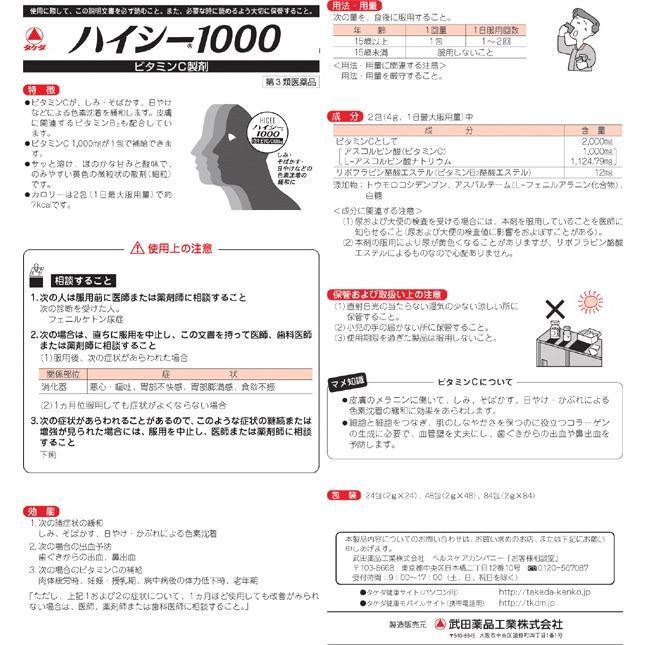 【第3類医薬品】ハイシー1000(24包) yuidrug 02