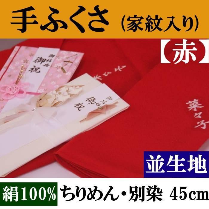 【おトク】 家紋入り 手ふくさ(ちりめん)並45cm・別誂(色:赤), Wonderful Moments 996ebd50