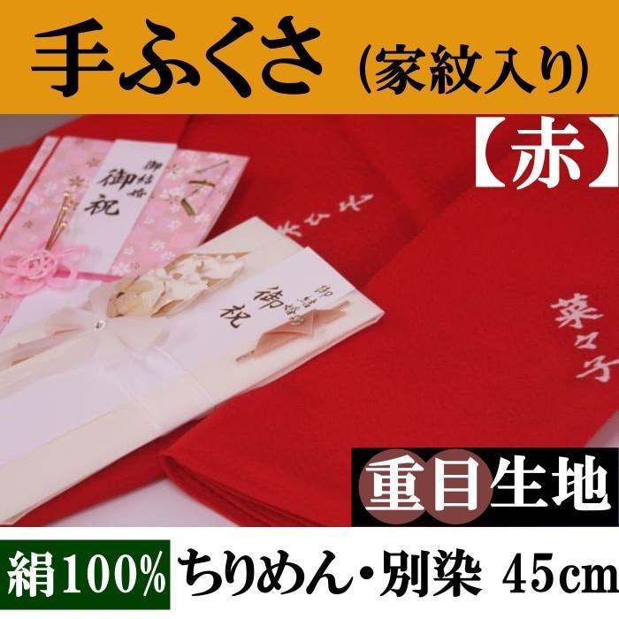 最上の品質な 家紋入り 手ふくさ(ちりめん)重目45cm・別誂(色:赤), CROSSROAD 04fcfca5