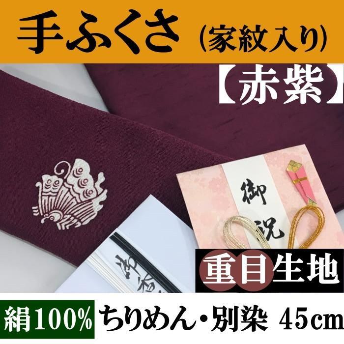 人気商品は 家紋入り 手ふくさ(ちりめん)重目45cm・別誂(色:赤紫), ミナミナカグン ecb1d77a