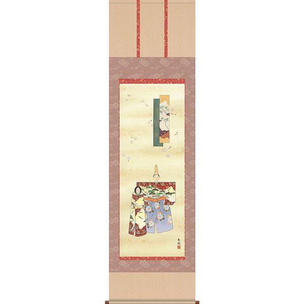 お雛様掛軸(掛け軸) 西尾香悦作 立雛 (尺五立) d4305