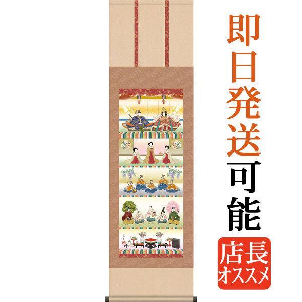 お雛様掛軸(掛け軸) 井川洋光作 五段飾り雛 (尺三立) d4707