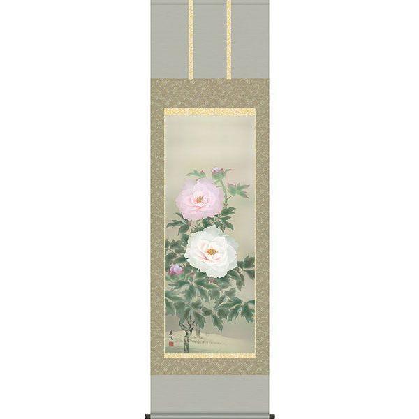 掛軸(掛け軸) 年中用 富貴花 西尾香悦作 尺五立 約横54.5cm×縦190cm(送料無料)d8504