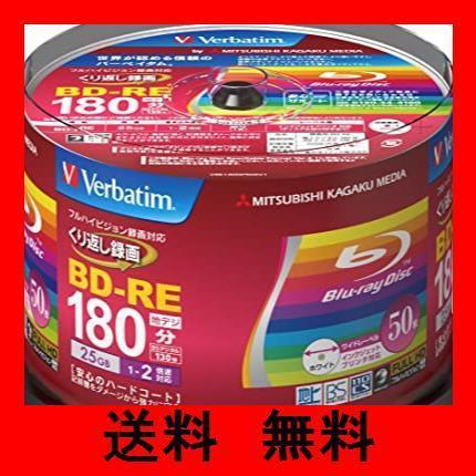 Verbatim バーベイタム くり返し録画用 ブルーレイディスク BD-RE 25GB 50枚 ホワイトプリンタブル 片面1層 1-2倍速 VBE yuisol
