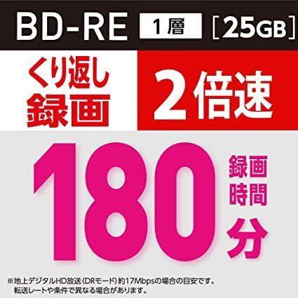 Verbatim バーベイタム くり返し録画用 ブルーレイディスク BD-RE 25GB 50枚 ホワイトプリンタブル 片面1層 1-2倍速 VBE yuisol 03