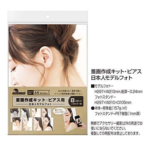 ササガワ 撮影キット オリジナルワークス ピアス用 日本人モデル 8パターン 37-5001|yuiyuishop-info|02