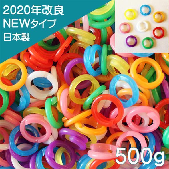 NEWチェーンリング・カラー・色アソート・500g 日本製 おままごと ごっこあそび お絵かき 素材|yukainasakana